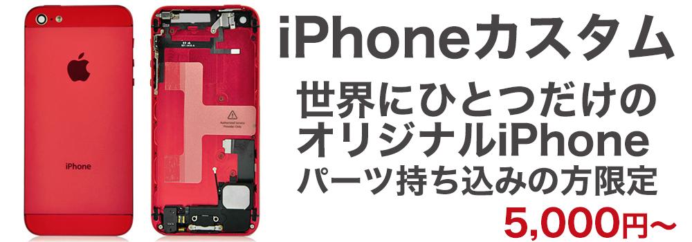 iPhoneカスタム