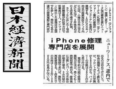 日生新聞掲載画像