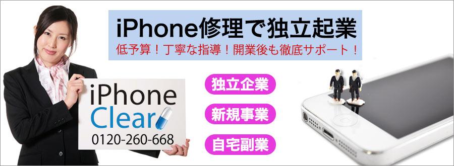 iPhone修理専門店アイフォンクリア