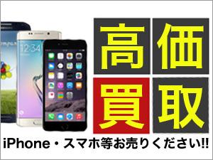 iPhone・スマホ高価買取