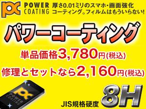 パワーコーティング始めました☆iPhone修理専門店アイフォンクリア 札幌ラフィラブログ2015/12/27