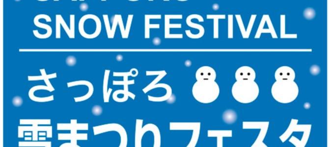 ラフィラさっぽろ雪まつりフェスタ!!!