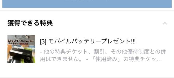 LINE【ショップカード機能】