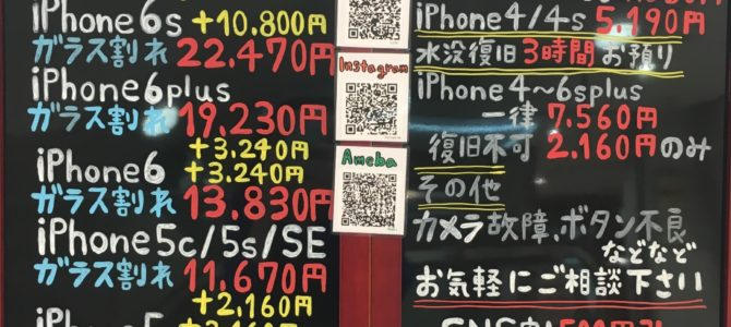 【パネル交換は30分で完了♪】iPhone修理専門店アイフォンクリア 札幌ラフィラ2016/04/27