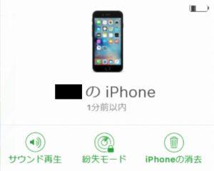 iphonesagasu2