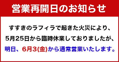 【営業再開日のお知らせ】iPhone修理専門店アイフォンクリア 札幌ラフィラ2016/06/02