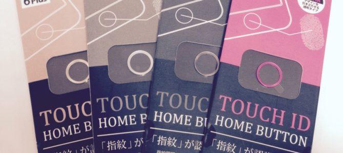 Touch ID 対応 ホームボタンシール販売してます♪