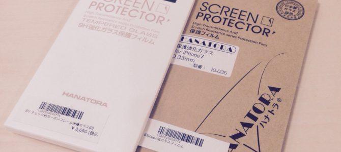 【iPhone7 ガラスを強化しましょう!】iPhone修理専門店アイフォンクリア 札幌ラフィラブログ2016/10/16