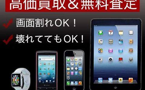【壊れたiPhone・スマホ買取します!】iPhone修理専門店アイフォンクリア 札幌ラフィラブログ2016/10/12