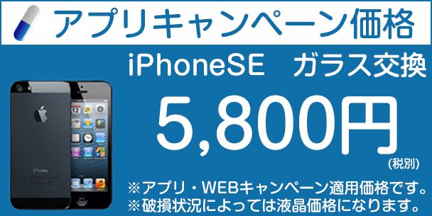 iPhoneSE料金表
