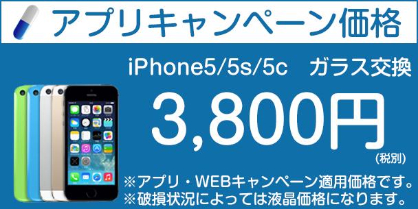 iPhone5_5s_5c料金表