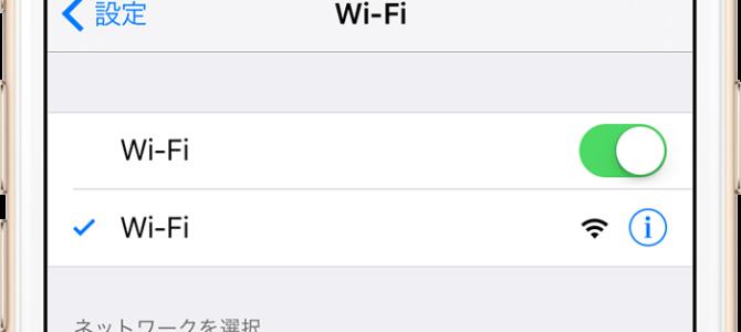 Wi-Fiの接続が安定しなくて・・・iPhone修理専門店アイフォンクリア 札幌ラフィラブログ2016/10/31