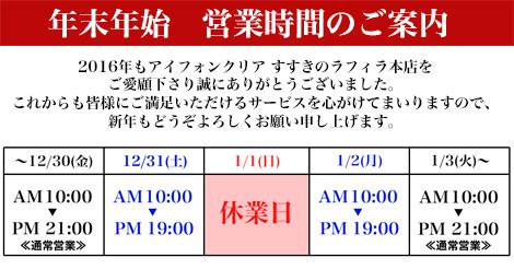 お知らせ【年末年始の営業日と時間変更】