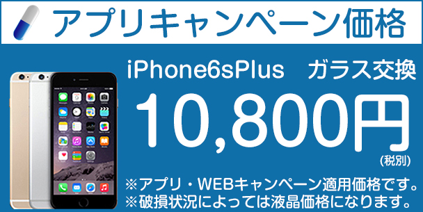 iPhone6sPlus料金表