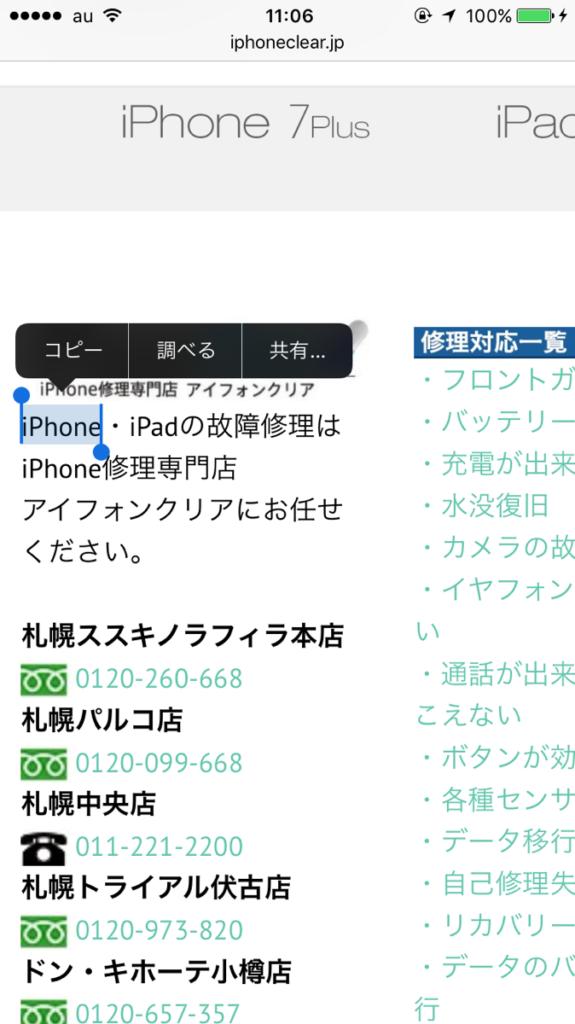 iPhone内臓辞書.0503