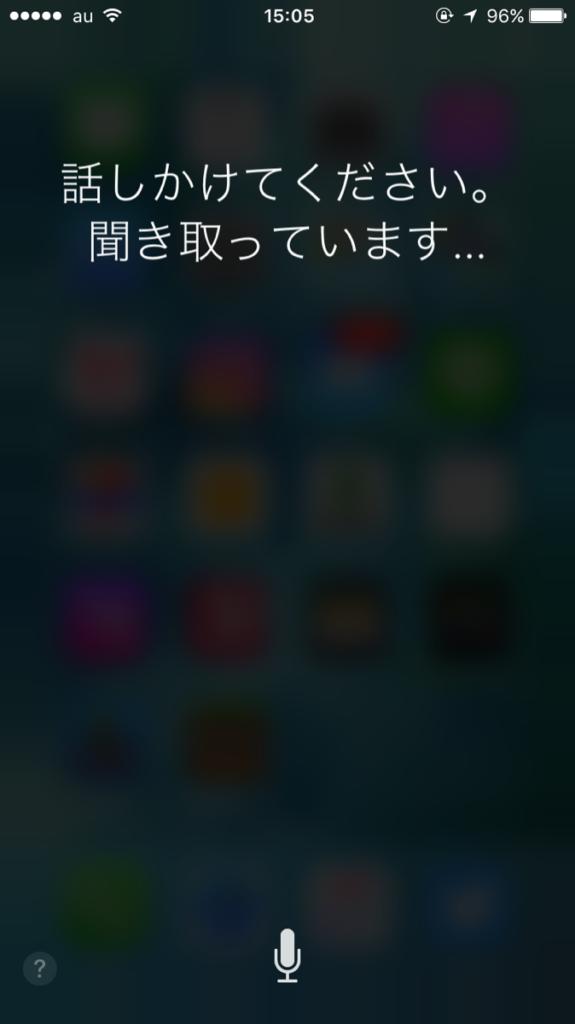 iPhoneSiri.0505