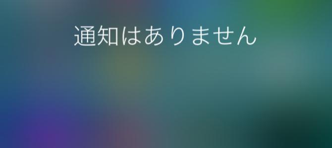Spotlight検索機能って知ってますか?iPhone修理専門店アイフォンクリア 札幌ラフィラブログ2017/05/18