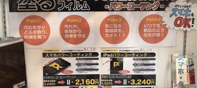【パワーコーティング】iPhone修理専門店アイフォンクリア 札幌ラフィラブログ2017/06/07