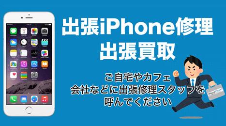 【出張修理、買取始めました】iPhone修理専門店アイフォンクリア 札幌ラフィラブログ2017/06/03