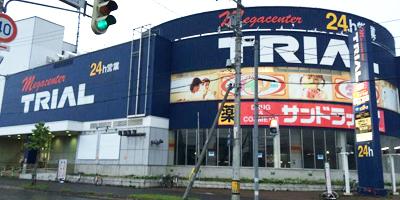 トライアル伏古店店舗