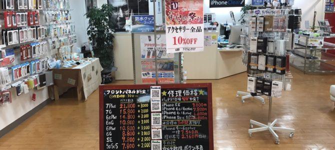 iPhoneアクセサリーセール中です!iPhone修理専門店アイフォンクリア 札幌ラフィラブログ2017/08/02