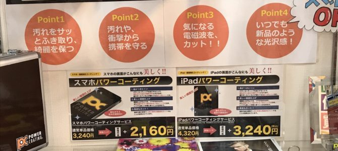 パワーコーティングの利便性 29/08/26更新