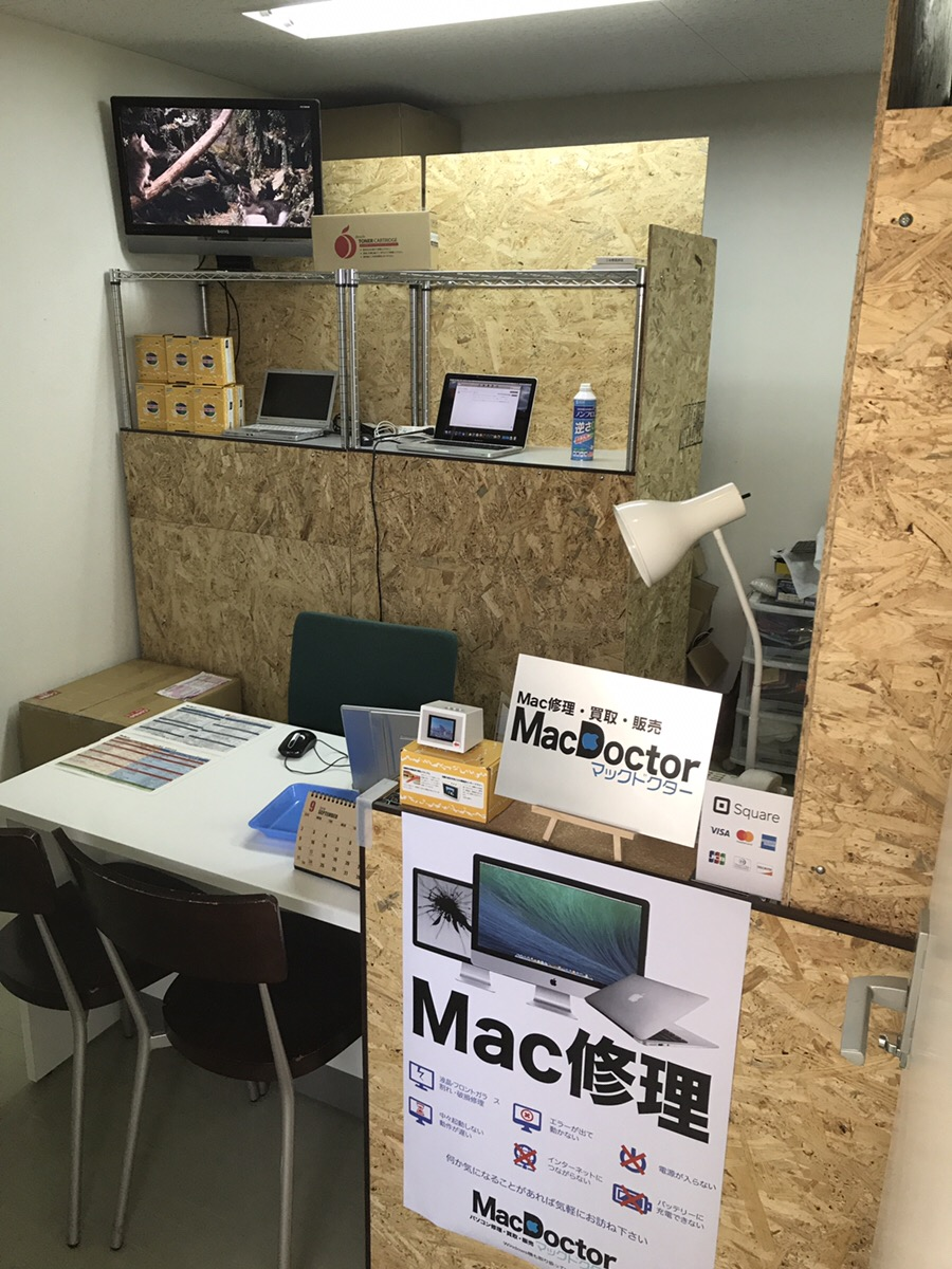 MacDocctor店舗画像