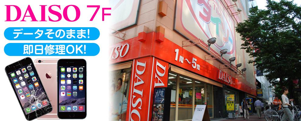 iPhone修理専門店 アイフォンクリア札幌中央店2号店