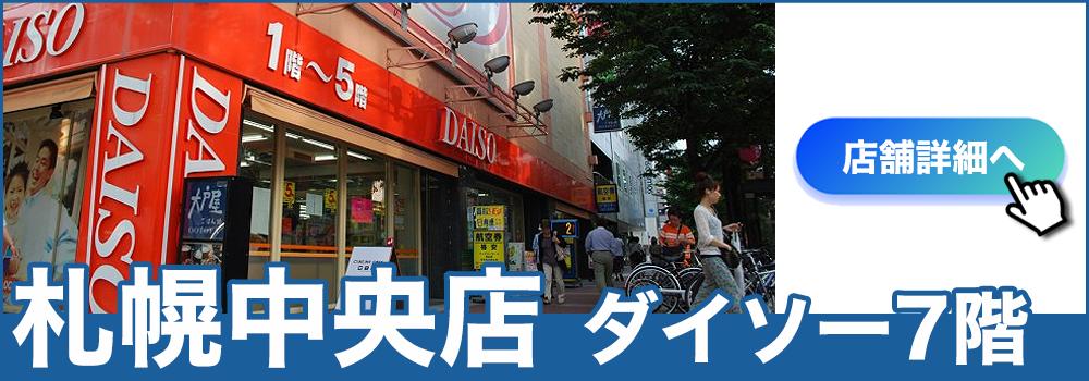 ダイソー店