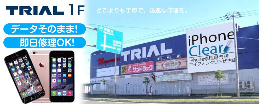 iPhone修理専門店 アイフォンクリアトライアル伏古店