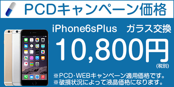 iphone6splus