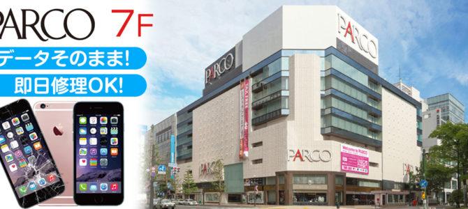 いよいよ後3日!!  iPhone修理専門店アイフォンクリア 札幌パルコブログ2017/10/31
