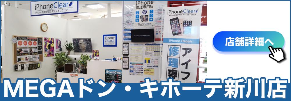 MEGAドン・キホーテ新川店