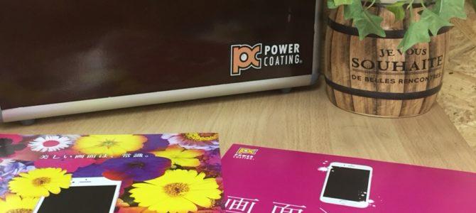 当店オススメ! パワーコーティング!iPhone修理専門店アイフォンクリア 札幌琴似ブログ2017/10/12