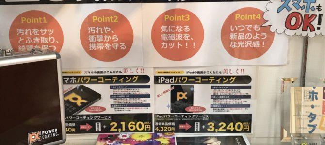 【ついに本日ですね!!】iPhone修理専門店アイフォンクリア 札幌ラフィラブログ2017/11/03