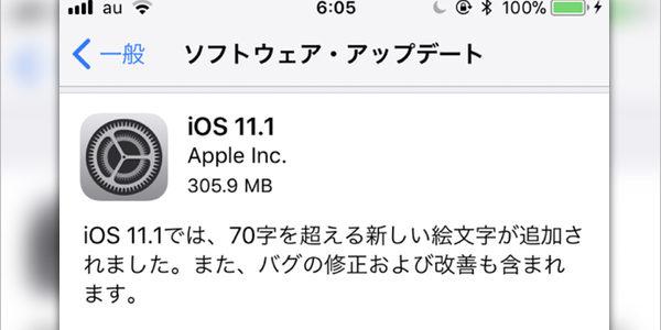 iOS 11.1が正式リリース! iPhone修理専門店アイフォンクリア 札幌パルコブログ2017/11/03