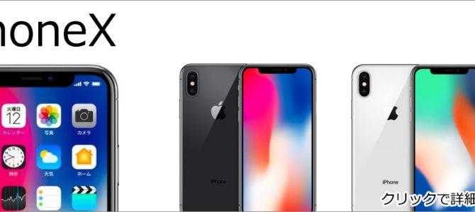 【iPhoneXの供給が安定してきたようです】iPhone修理専門店アイフォンクリア 札幌パルコブログ2017/11/28
