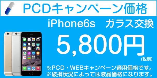 iPhone6sガラス交換