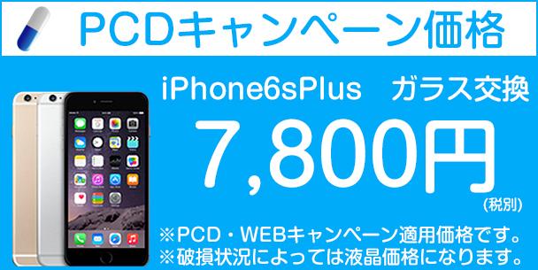 iPhone6sPlusガラス交換