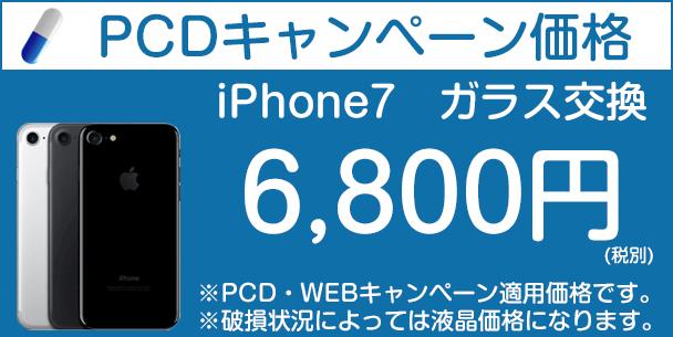 iPhone7ガラス交換
