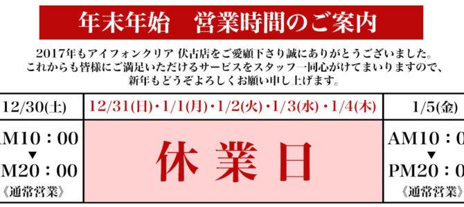 年末年始営業日のお知らせ iPhone修理専門店アイフォンクリア札幌伏古ブログ2017/12/22