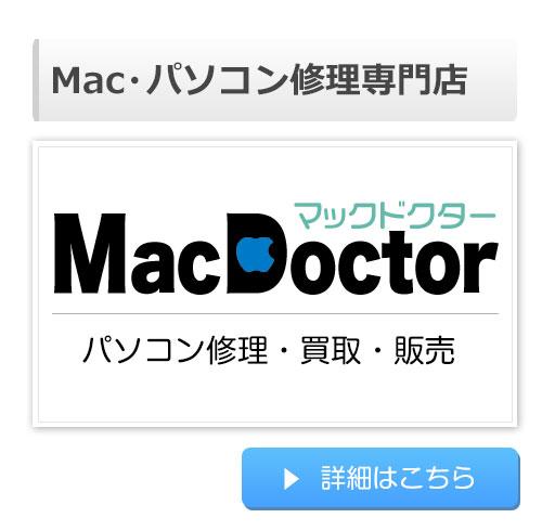 マックドクター