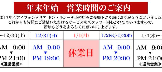 年末年始営業時間について iPhone修理専門店 アイフォンクリア ドンキホーテ小樽店2017/12/22