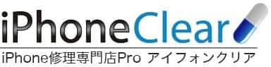 道内/札幌No1の誠実な iPhone修理専門店 アイフォンクリア