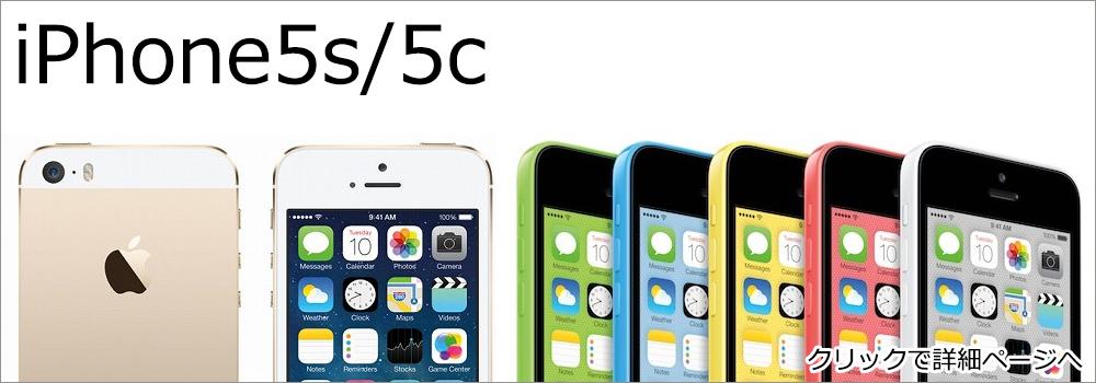 iphone5s_5c