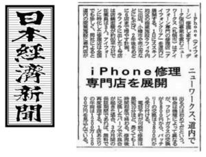 アイフォンクリアが紹介された日生新聞