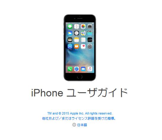 iPhoneユーザガイド