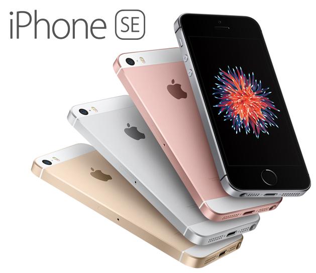 iPhoneSE(アイフォンSE)