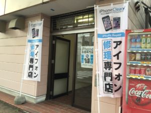 アイフォンクリア千歳店の店頭写真
