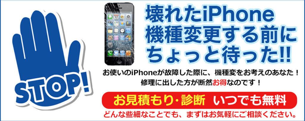 iPhoneは修理可能です。機種変より修理の方が断然お得!